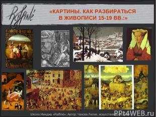 Школа Имиджа «Raffiné», Автор: Чакова Лилия, искусствовед-эксперт «КАРТИНЫ. КАК