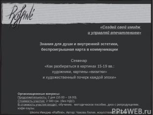Школа Имиджа «Raffiné», Автор: Чакова Лилия, искусствовед-эксперт «Создай свой и