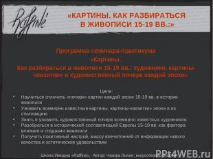 Школа Имиджа «Raffiné», Автор: Чакова Лилия, искусствовед-эксперт Программа семи