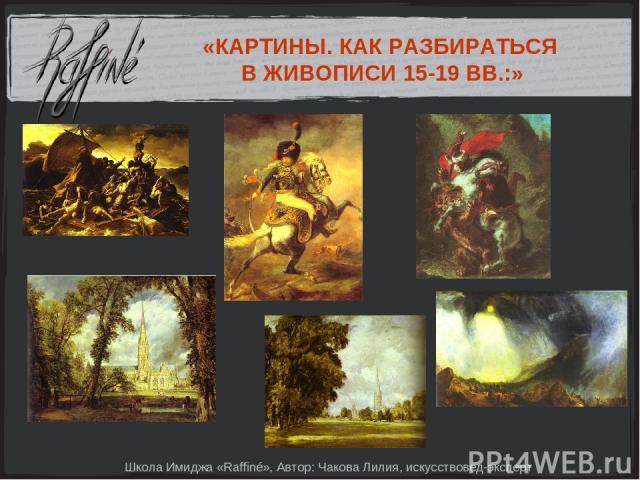 Школа Имиджа «Raffiné», Автор: Чакова Лилия, искусствовед-эксперт «КАРТИНЫ. КАК РАЗБИРАТЬСЯ В ЖИВОПИСИ 15-19 ВВ.:»