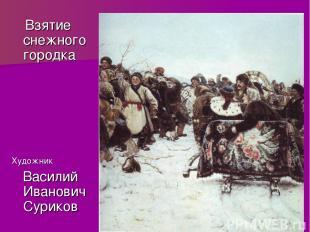 Взятие снежного городка Художник Василий Иванович Суриков