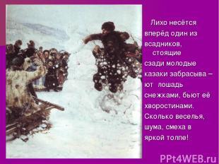 Лихо несётся вперёд один из всадников, стоящие сзади молодые казаки забрасыва –