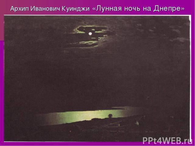 Архип Иванович Куинджи «Лунная ночь на Днепре»