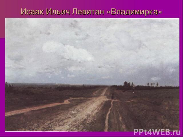 Исаак Ильич Левитан «Владимирка»