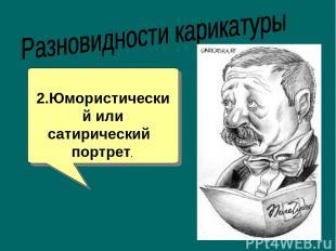 2.Юмористический или сатирический портрет.