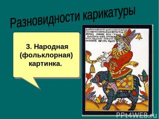 3. Народная (фольклорная) картинка.