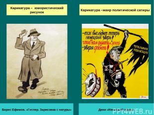 Карикатура – юмористический рисунок Дени «Немецкий зверь» Борис Ефимов. «Гитлер.