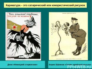 Карикатура – это сатирический или юмористический рисунок Дени «Немецкий стервятн