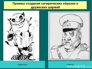 Приемы создания сатирических образов и дружеских шаржей Цирюльник Урядник
