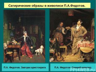 Сатирические образы в живописи П.А.Федотов. П.А. Федотов. Завтрак аристократа. П