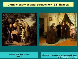 Сатирические образы в живописи В.Г. Перова «Чаепитие в Мытищах». 1862 г. «Приезд