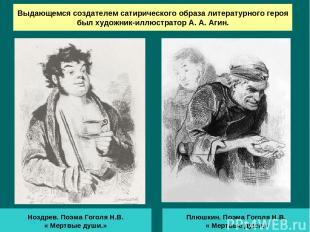 Выдающемся создателем сатирического образа литературного героя был художник-иллю