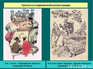 Гротеск в современной иллюстрации Н.В. Гоголь. «Пропавшая грамота» Художник В.Ча