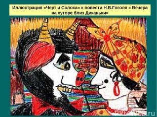 Иллюстрация «Черт и Солоха» к повести Н.В.Гоголя « Вечера на хуторе близ Диканьк