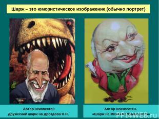Шарж – это юмористическое изображение (обычно портрет) Автор неизвестен Дружески