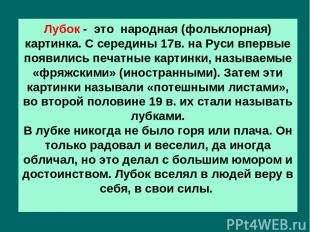 Лубок - это народная (фольклорная) картинка. С середины 17в. на Руси впервые поя