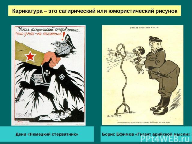 Карикатура – это сатирический или юмористический рисунок Дени «Немецкий стервятник» Борис Ефимов «Гигант арийской мысли»