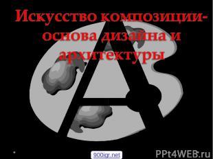 Володина И.П., учитель ИЗО, ГОУ «Центр образования» №1470, 2010г. 900igr.net