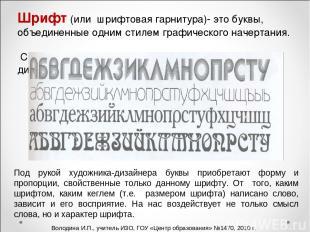 Шрифт (или шрифтовая гарнитура)- это буквы, объединенные одним стилем графическо