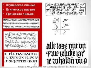 Шумерское письмо Египетское письмо Греческое письмо Володина И.П., учитель ИЗО,