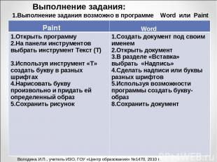 Выполнение задания: 1.Выполнение задания возможно в программе Word или Paint Pai