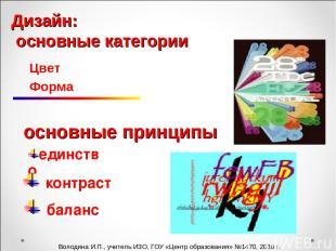 единство баланс контраст Володина И.П., учитель ИЗО, ГОУ «Центр образования» №14