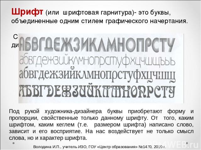 Шрифт (или шрифтовая гарнитура)- это буквы, объединенные одним стилем графического начертания. Сравните шрифты придуманные разными дизайнерами… Под рукой художника-дизайнера буквы приобретают форму и пропорции, свойственные только данному шрифту. От…