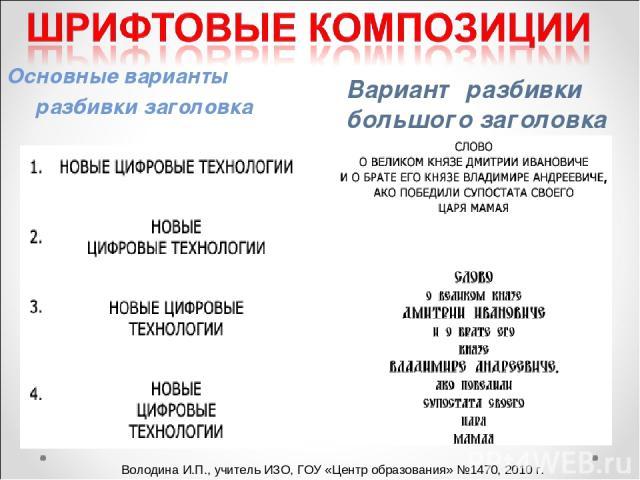 Основные варианты разбивки заголовка Вариант разбивки большого заголовка Володина И.П., учитель ИЗО, ГОУ «Центр образования» №1470, 2010 г.