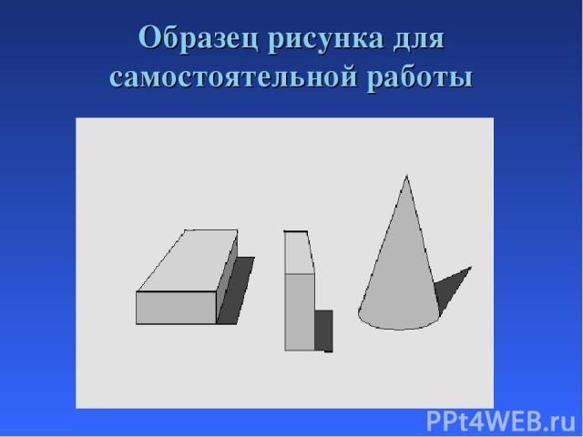 Образец рисунка для самостоятельной работы