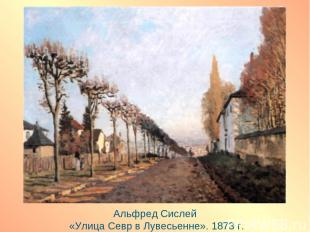Альфред Сислей «Улица Севр в Лувесьенне». 1873 г.