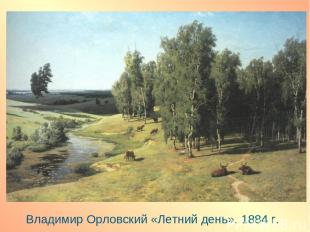Владимир Орловский «Летний день». 1884 г.