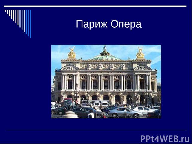 Париж Опера