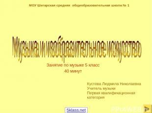 Занятие по музыке 5 класс 40 минут МОУ Шегарская средняя общеобразовательная шко