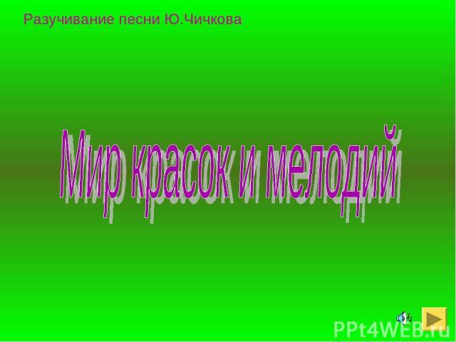 Разучивание песни Ю.Чичкова
