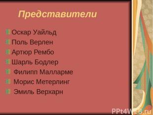 Представители Оскар Уайльд Поль Верлен Артюр Рембо Шарль Бодлер Филипп Малларме