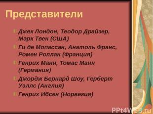 Представители Джек Лондон, Теодор Драйзер, Марк Твен (США) Ги де Мопассан, Анато