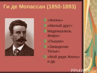 Ги де Мопассан (1850-1893) «Жизнь» «Милый друг» Мадемуазель Фифи» «Пышка» «Завед