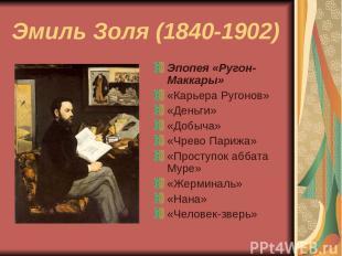 Эмиль Золя (1840-1902) Эпопея «Ругон-Маккары» «Карьера Ругонов» «Деньги» «Добыча