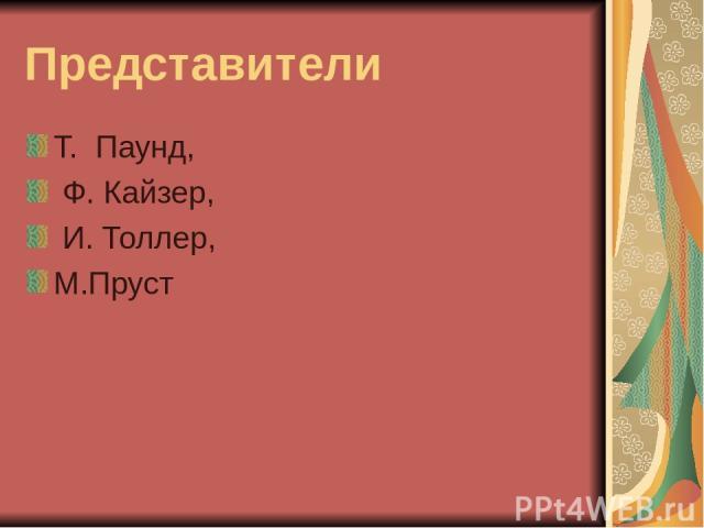 Представители Т. Паунд, Ф. Кайзер, И. Толлер, М.Пруст