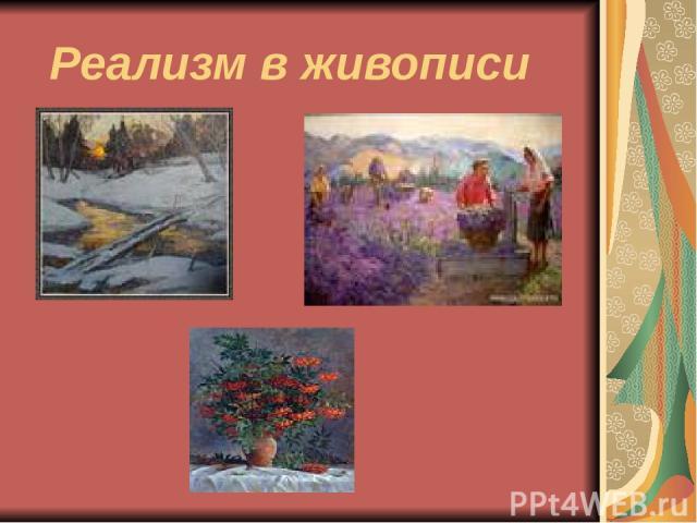 Реализм в живописи
