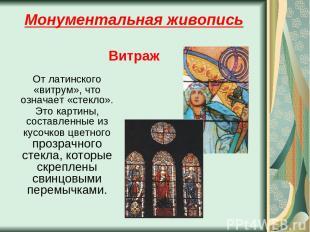 Монументальная живопись Витраж От латинского «витрум», что означает «стекло». Эт