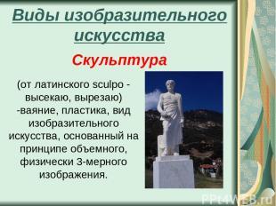 Виды изобразительного искусства Скульптура (от латинского sculpo - высекаю, выре