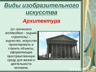 Виды изобразительного искусства Архитектура (от греческого architecktion - зодчи