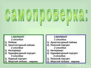 1 ВАРИАНТ 1 столбик Пейзаж Архитектурный пейзаж 2 столбик Натюрморт Однофигурный