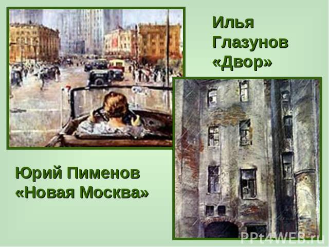 Юрий Пименов «Новая Москва» Илья Глазунов «Двор»