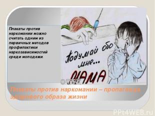 Плакаты против наркомании – пропаганда здорового образа жизни Плакаты против нар