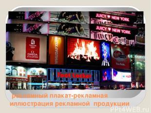 рекламный плакат-рекламная иллюстрация рекламной продукции