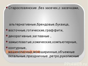 Виды шрифтов Старословянские ,без засечек,с засечками, альтернативные,брендовые,