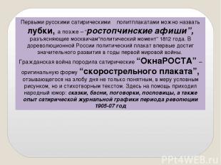 """Первыми русскими сатирическими политплакатами можно назвать лубки, а позже – """"ро"""