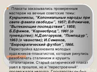 история . Плакаты заказывались проверенным мастерам на вечные советские темы: Ку